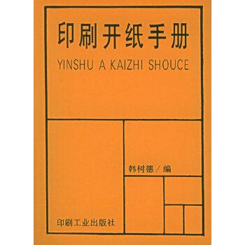 印刷开纸手册