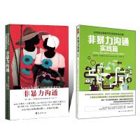 非暴力沟通实践版共2册马歇尔卢森堡心灵励志此书入选香港大学推荐的50本必读书籍华夏出版社书籍