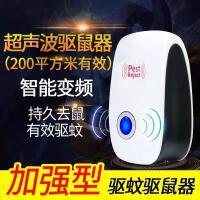 【大功率】超声波电子驱蚊器驱鼠器智能电子猫干扰驱虫捕鼠器家用-本款40平方有效