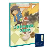 *畅销书籍*正确使用电暖器,远离危险 赠中华国学经典精粹・蒙学家训必读系列任意一本