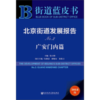 【二手旧书8成新】北京街道发展报告No 2:广安门内篇(2018版/街道蓝皮书 连玉明 9787520130448