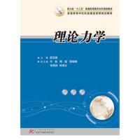 【二手旧书8成新】理论力学 胡文绩 9787560964300
