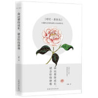 【新书店正版】可可 香奈儿:命运要你成长,就会给你磨难 朵雅 9787511370464 中国华侨出版社