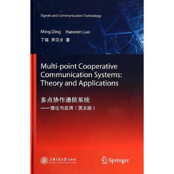 多点协作通信系统:理论与应用(英文版)