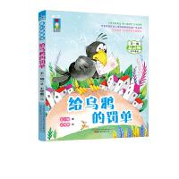 最小孩童书・最动物系列:给乌鸦的罚单(彩绘注音版)