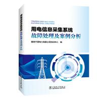 用电信息采集系统故障处理及案例分析