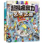 超级观察力科普游戏书》(第2辑)(共2册)