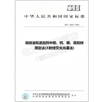 SH/T 0631-1996 润滑油和添加剂中钡、钙、磷、硫和锌测定法(X