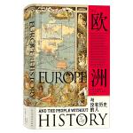 汗青堂丛书019・欧洲与没有历史的人