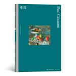塞尚(彩色艺术经典图书馆08)