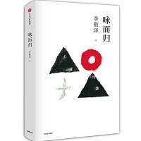 咏而归 李敬泽 中国精神元气的漫长旅途上与古人闲谈、看古典风景的感悟