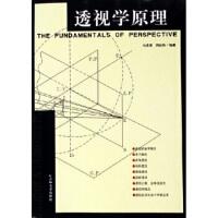 【二手旧书8成新】透视学原理 马连弟,刘运符 9787538619461