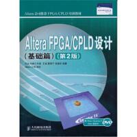 【二手旧书8成新】Altera FPGA/CPLD设计(基础篇(第2版(附 EDA先锋工作室,王诚,蔡海宁 等 978