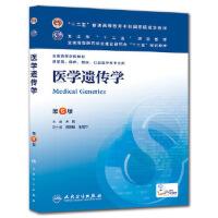 医学遗传学 第六版 左�� 9787117169714