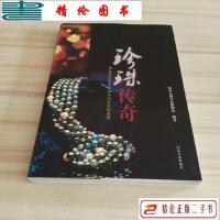 【二手9成新】珍珠 /海南京润珍珠博物馆 哈尔滨出版社