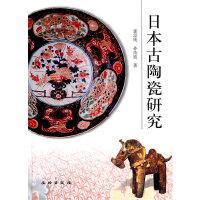 日本古陶瓷研究