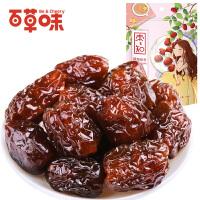 【百草味-阿胶味枣228g*2袋】办公室零食枣子 红枣干果蜜饯蜜枣