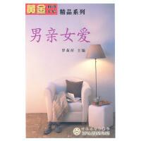 【旧书二手书8新正版】 男亲女爱 罗莉萍   9787530636510 百花文艺出版社