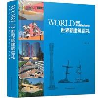 世界新建筑巡礼9787553733357