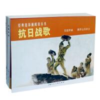 抗日战歌(1-2)――经典连环画阅读丛书