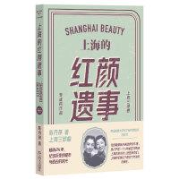 上海的红颜遗事(陈丹燕作品)