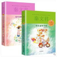 男生贾里全传 女生贾梅全传(限量珍藏版)(一套2本)秦文君 正版