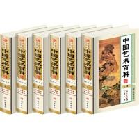 中国艺术百科 马博 9787512009615