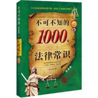 【二手旧书8成新】不可不知的1000个法律常识:商务版 2014升级版 平云旺 9787509354223