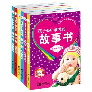 """孩子心中最美的故事书""""成长""""分册阅语(全6册)"""