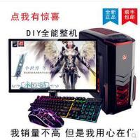 【支持礼品卡】秒I5高端四核4G独显8G内存LOL游戏台式组装DIY电脑主机兼容机整机