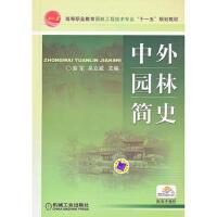 【二手旧书8成新】中外园林简史 易军,吴立威 9787111248361