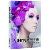 【二手旧书8成新】专业化妆造型宝典 Tony,李文涛著 9787115274588