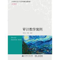 审计教学案例 刘桂良 郑毅 9787565435218
