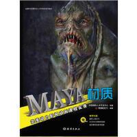 【二手旧书8成新】Maya材质(动力影视动画课程实录,含2 完美动力作 9787502782672