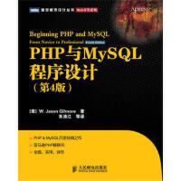 【二手旧书8成新】PHP与MySQL程序设计(第4版 [美]W. Jason Gilmore ,朱涛江 9787115