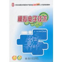 【二手书9成新】 模拟电子技术 张绪光,刘在娥 北京大学出版社 9787301177006