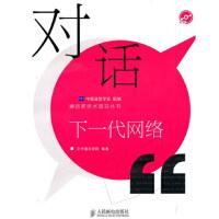 对话・下一代网络 中国通信学会,中兴通迅学院 9787115224811