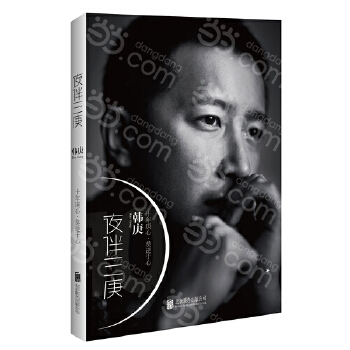 夜伴三庚(pdf+txt+epub+azw3+mobi电子书在线阅读下载)