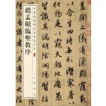 赵孟�\临圣教序--中华经典碑帖彩色放大本