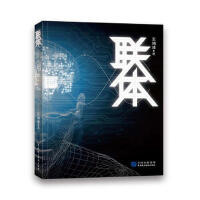 【二手旧书8成新】联体 王鸿冰 9787516217344