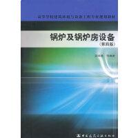【二手旧书8成新】锅炉及锅炉房设备(第四版 吴味隆 9787112081059