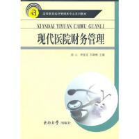 【二手旧书8成新】现代医院财务管理 高山 9787564124090