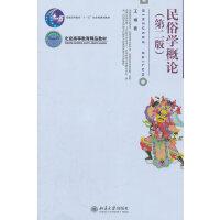 【二手书9成新】 民俗学概论(第2版) 王娟 北京大学出版社 9787301181409