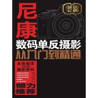 尼康D5200数码单反摄影从入门到精通(修订版)