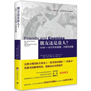 朋友还是敌人?1948—1972年的美国、中国和苏联