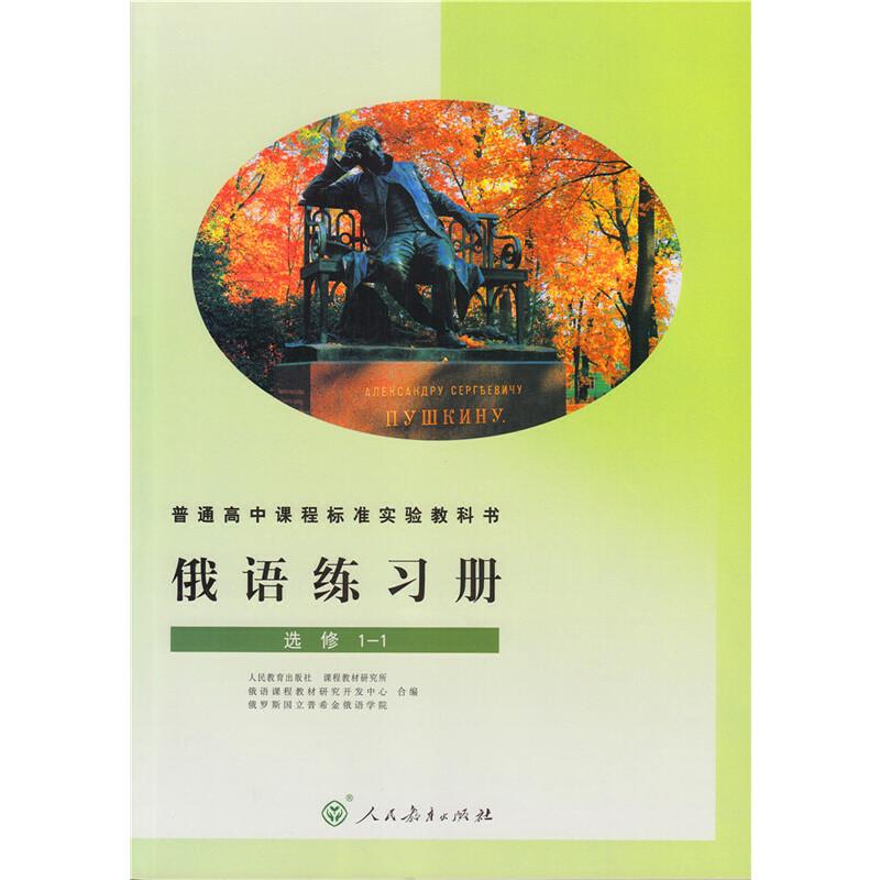 普通高中课程标准实验教科书 俄语练习册 选修1-1