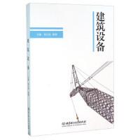 【二手旧书8成新】建筑设备 刘方亮,徐智 9787568218801