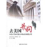 去美国并购 郑华树 (Basilio Chen) ,勃龙 整理 9787564214821 上海财经大学出版社
