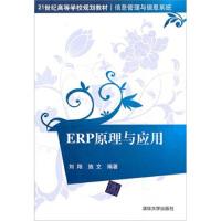 【二手书9成新】 ERP原理与应用 刘翔,施文 清华大学出版社 9787302245346