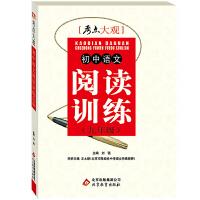 (2017)考点大观:初中语文阅读训练(九年级)